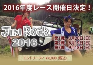 W.E.ROCK 2016