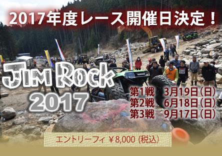 W.E.ROCK 2017